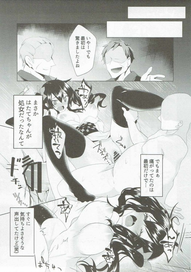 【東方 エロ漫画・エロ同人】はたてちゃん飼育日記 (10)