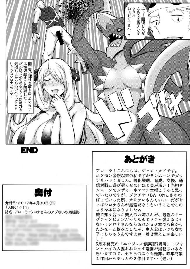 【ポケモン エロ同人誌】アローラ! シロナさんのアブない水着撮影【ゆあさ連合】 (17)