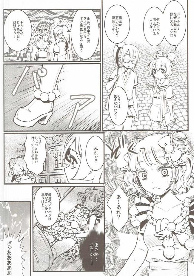 【プリパラ エロ漫画・エロ同人】子作り始めちゃいました!? (7)