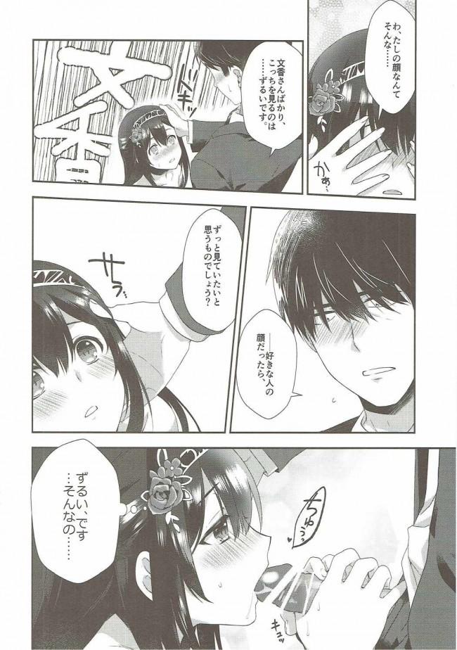 【デレマス エロ漫画・エロ同人】さよならエクストラヴァージン (29)