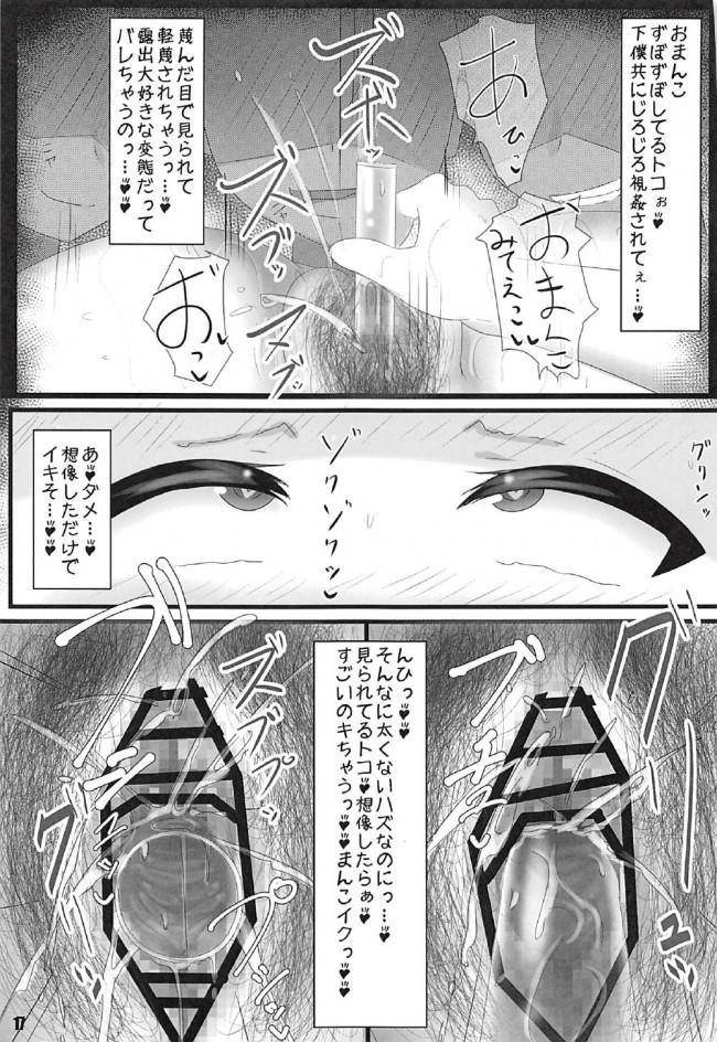 【はがない エロ同人誌】Exhibitionismus 3【つるつるパイん】 (16)