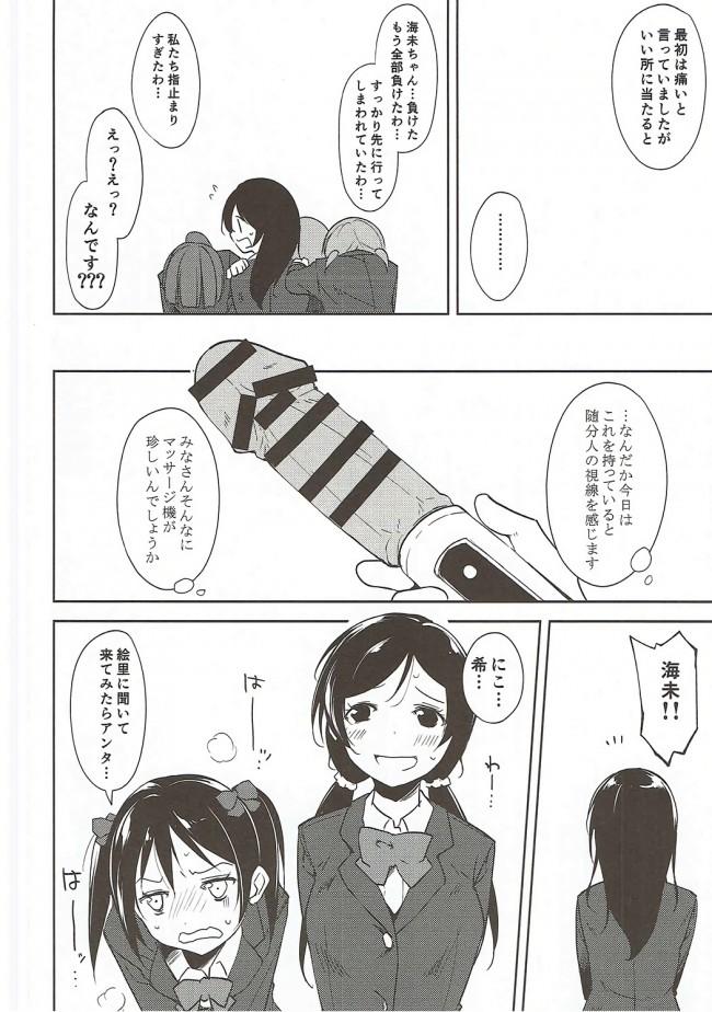 【ラブライブ! エロ同人誌】園田バイブレーション!!【なごみやさん】 (17)