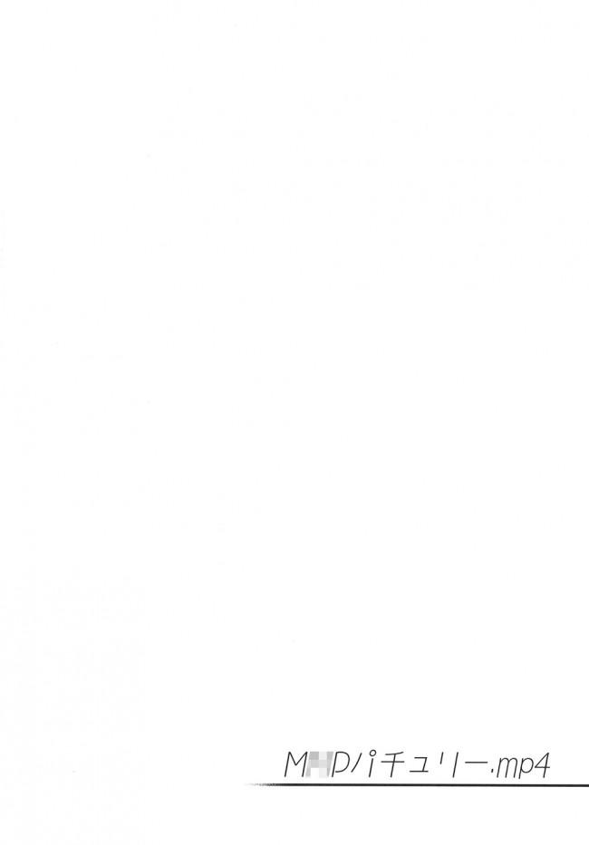 【東方 エロ同人】村の男に身体の自由を奪われてしまい、毎日犯され続けるパチュリー。撮影されて弱味を握られ、露出の激しい水着姿でアナルを晒したパチュリーは、男達の精液を身体中にぶっかけられて輪姦される。 (4)
