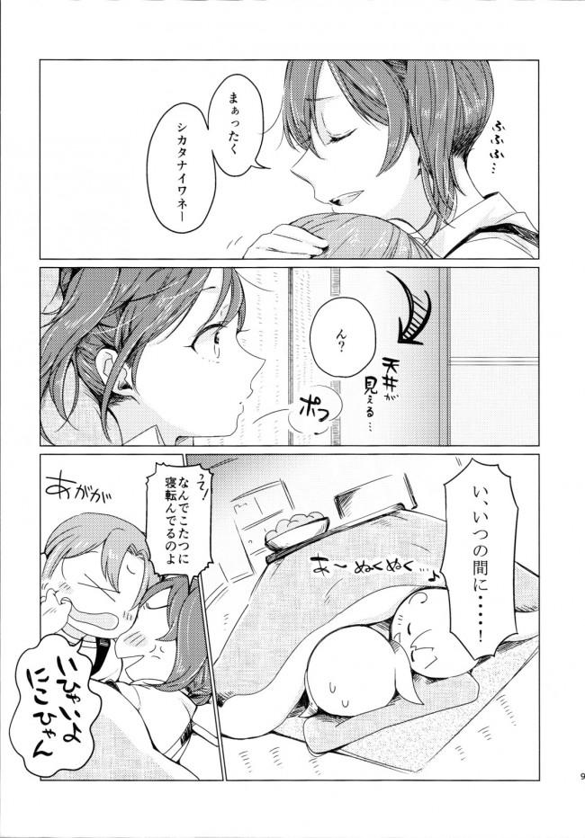 【ラブライブ! エロ漫画・エロ同人】こたつラプソディ[しょぼコン] (8)