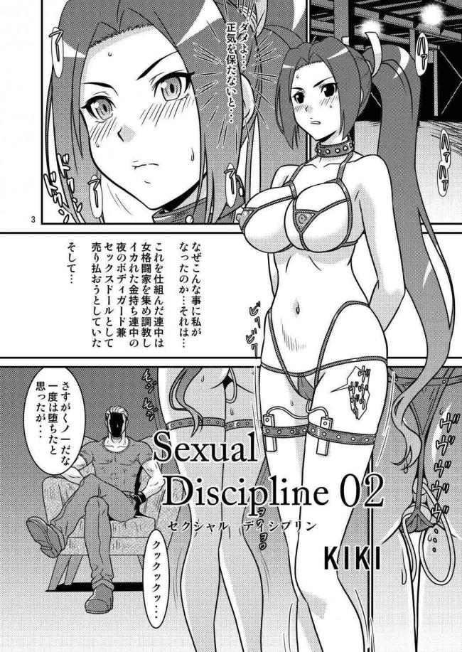 【KOF エロ同人】sexual discipline セクシャルディシプリン02 (2)