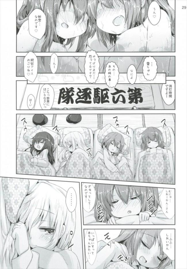【艦これ エロ漫画・エロ同人】司令官さんはセクハラさんなのです! まとめ (29)