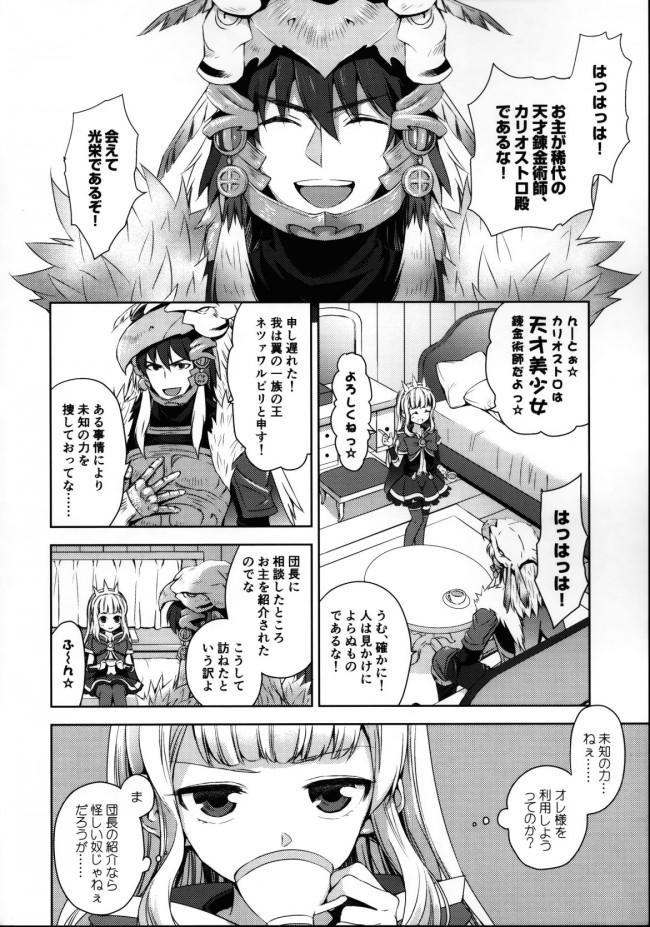 【グラブル エロ同人】錬金術師に王冠を 1 (7)