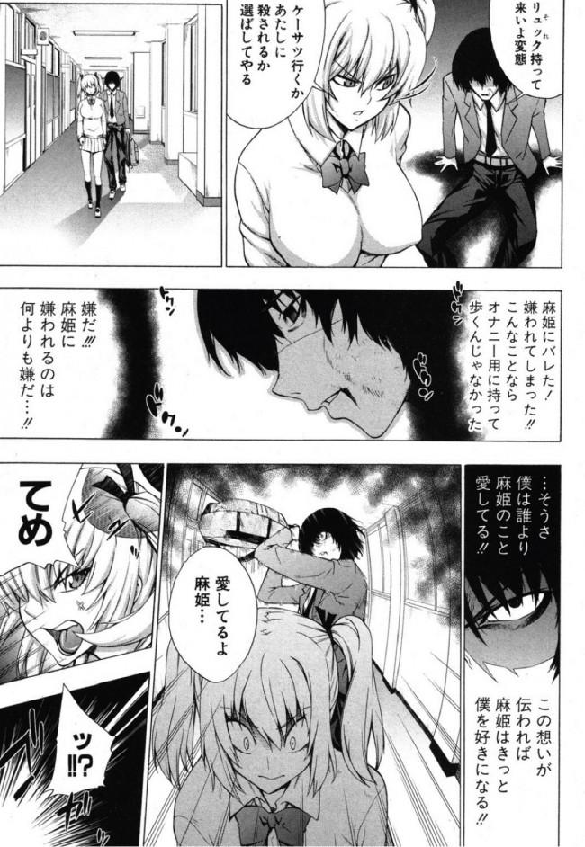 幼馴染の麻姫ちゃんを想う一心でストーカーになって催眠姦でボテ腹性奴隷にしたオタクなリクwwwwww (7)