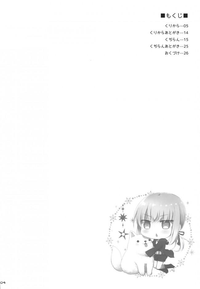 【FGO エロ漫画・エロ同人】乳理継続挟射機関 陸 (3)