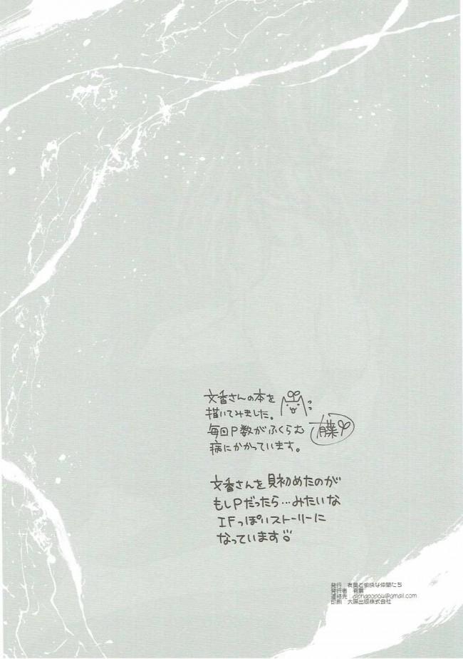 【デレマス エロ漫画・エロ同人】さよならエクストラヴァージン (3)