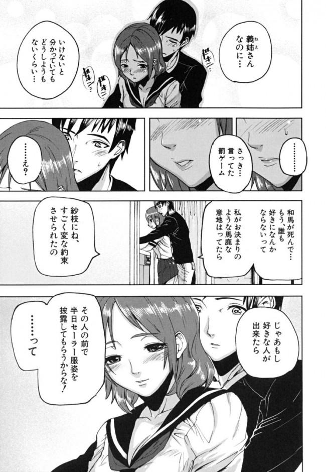 【エロ漫画・エロ同人誌】事故で死んだ兄貴の嫁、雛美さんの力になれれば…と今日も手伝いに来たが…想いはもう、止まらない。 (11)