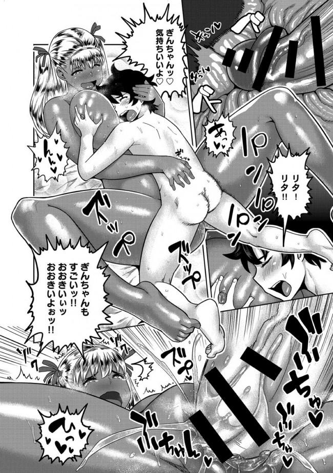 【エロ漫画・エロ同人誌】大きくなったら結婚しよう・・・子供の頃そう約束したリタとついにセックスすることに♡ (15)