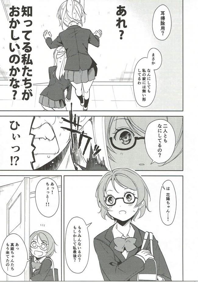 【ラブライブ! エロ同人誌】園田バイブレーション!!【なごみやさん】 (10)