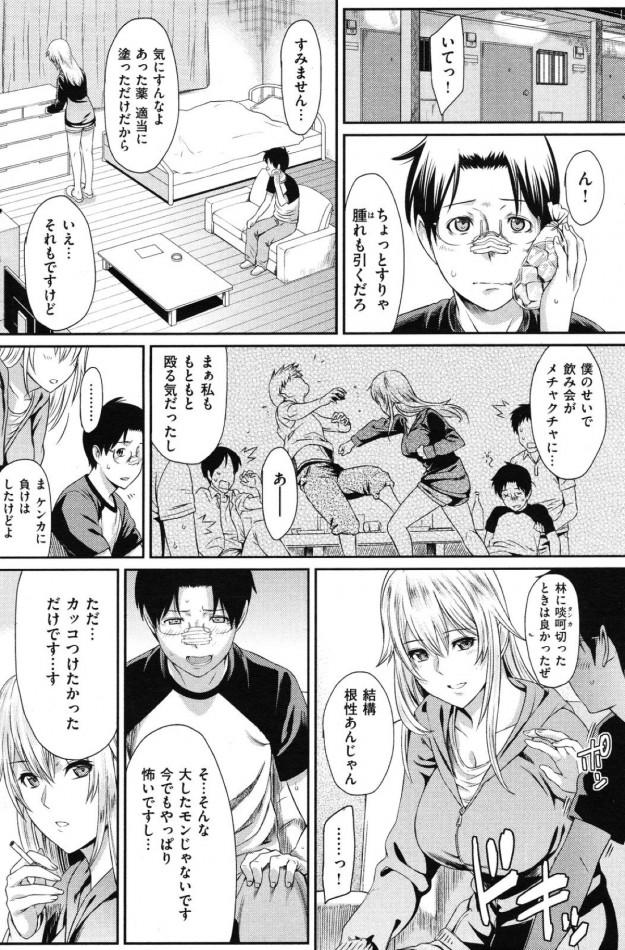 【エロ漫画・エロ同人】美人な先輩の立花さんに告ったらいつも強気なのにドギマギしてるから勢いでセックスしちゃった☆ (6)