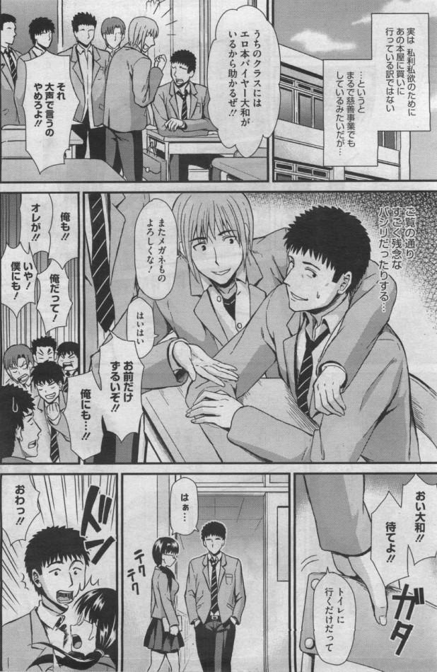 【エロ漫画・エロ同人誌】いつもエロ本を買いに来るクラスメイトの橋本君が好きな水門さんはついに…!! (4)