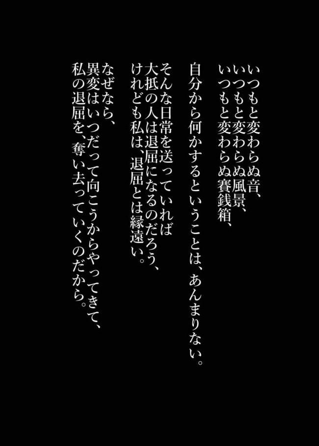 【東方 エロ同人誌】始幻想・継【和田マウンテン】 (3)