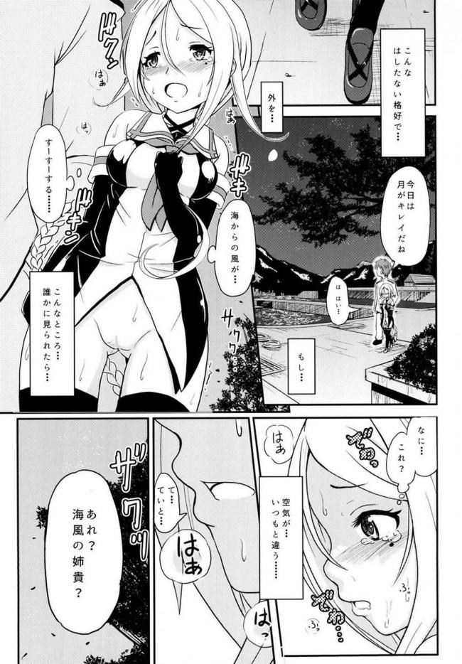 【艦これ エロ同人】ロクでなし提督と禁忌夜戦~第二四駆逐隊エッチ漫画合同~ (7)