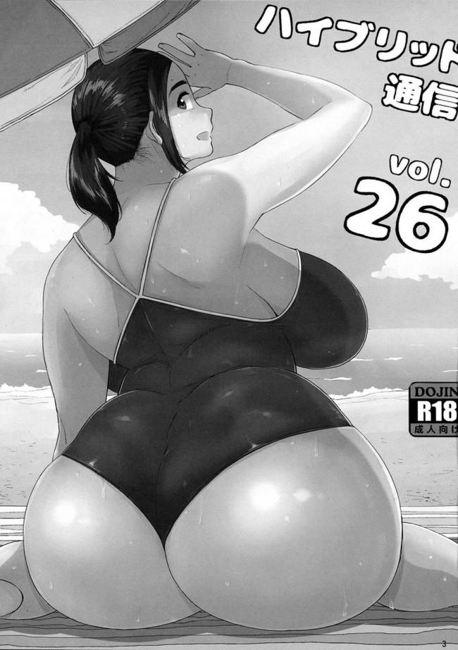 【猫のお寺の知恩さん エロ同人】ハイブリッド通信vol.26 (2)