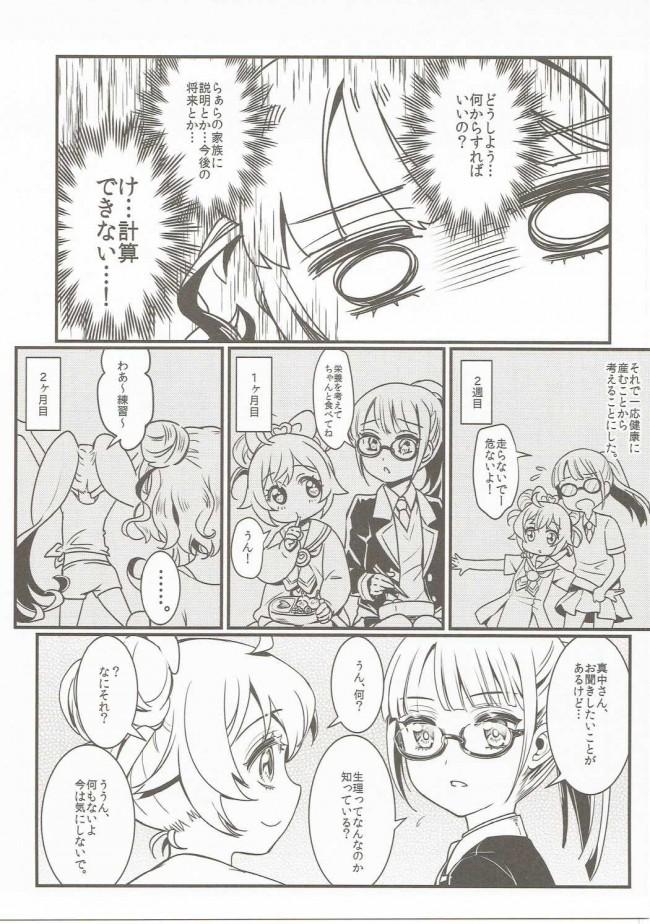 【プリパラ エロ漫画・エロ同人】子作り始めちゃいました!? (20)
