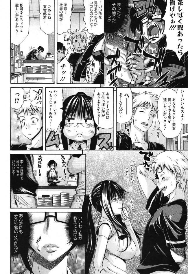 本屋で働いてる東吉郎は店主の歩さんと付き合ってるんだけど女上司が突然来て痴女ってきたから3Pセックスする展開にww (6)