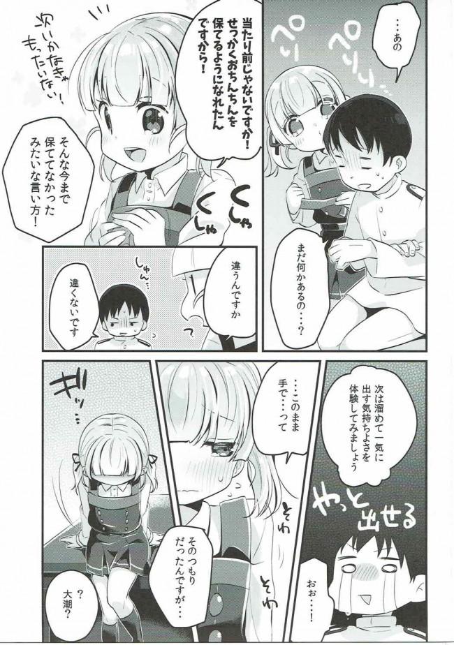 【艦これ エロ同人】おおしお式トレーニング (13)