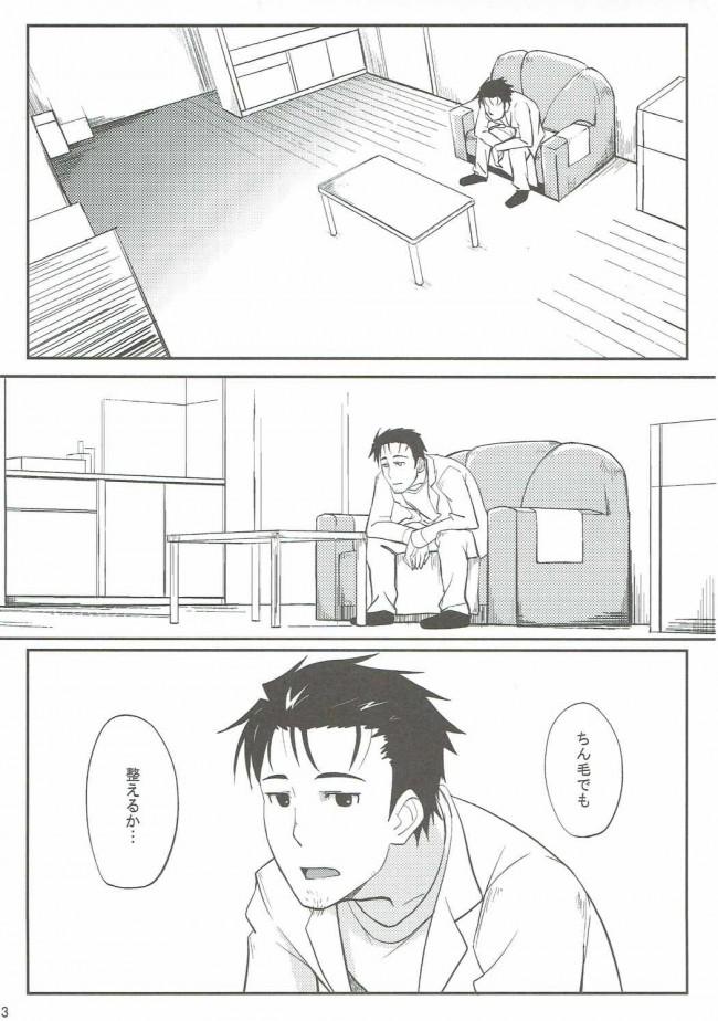 【シュタインズゲート エロ漫画・同人誌】した毛 (2)