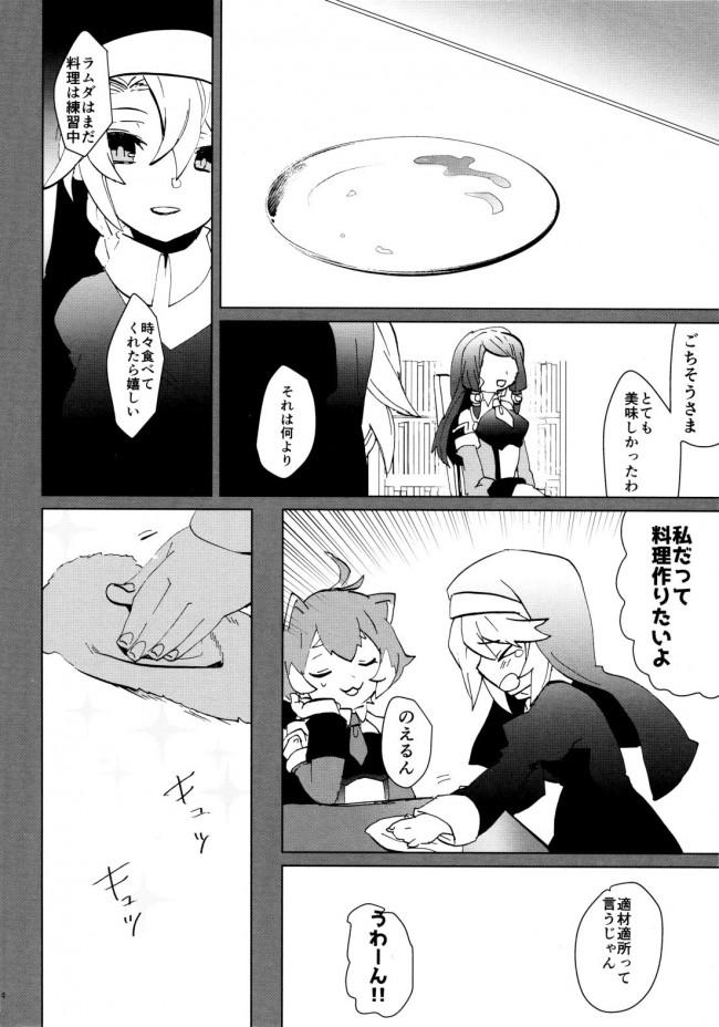 【ブレイブルー エロ漫画・エロ同人】カグラ=ムツキとノエル=ヴァーミリオンが部屋に閉じ込められてセックスしまくるwwwww (3)