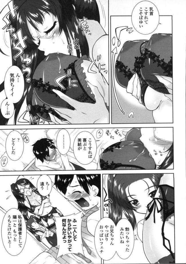 【エロ漫画・エロ同人誌】Gカップ爆乳女子校生が弟との距離を縮める為にパイズリやら足コキした挙げ句SEXまでしちゃうwwwww (5)