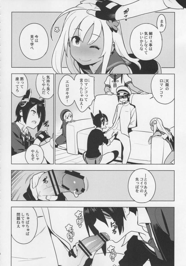 【艦これ エロ同人】PASSIVE SKILL (10)