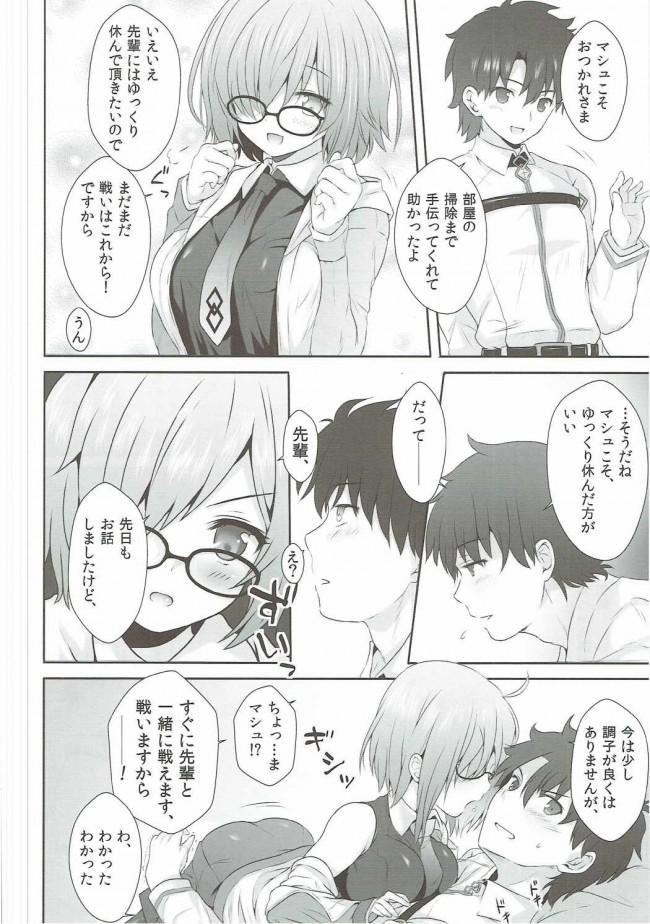 【FGO エロ同人】最低先輩とデミ後輩ちゃん (3)