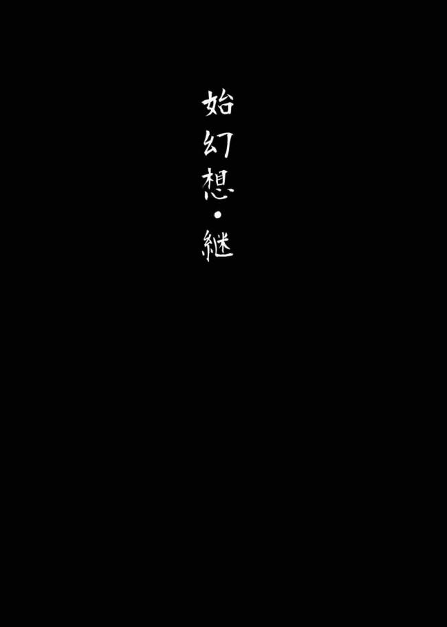 【東方 エロ同人誌】始幻想・継【和田マウンテン】 (2)
