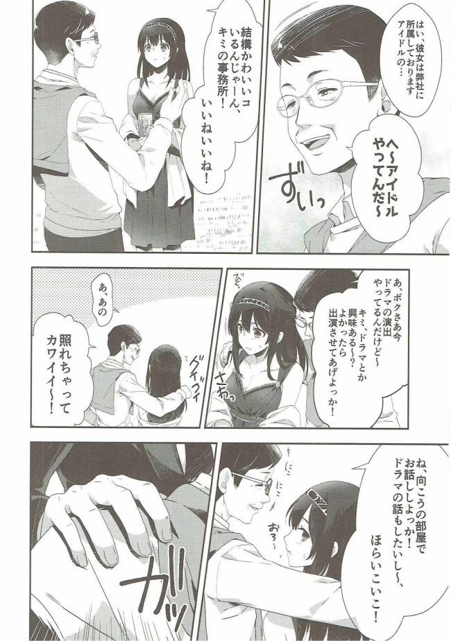 【デレマス エロ漫画・エロ同人】さよならエクストラヴァージン (11)