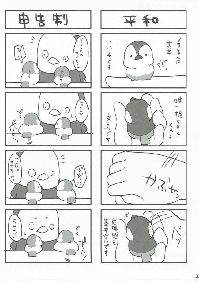 【艦これ エロ同人】NOと言える?浜風ちゃん (26)