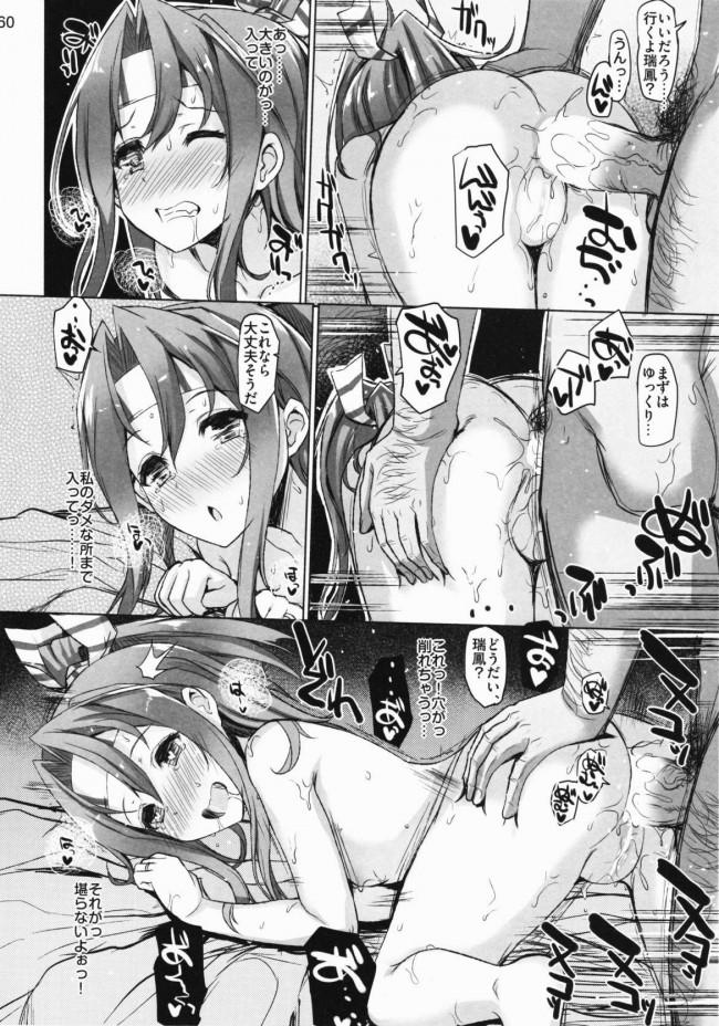 【エロ同人誌 艦これ】拘束され鳳翔に調教されて目隠しされたまま知らないおっさんにレイプされてしまう瑞鳳wwww【無料 エロ漫画】 (59)