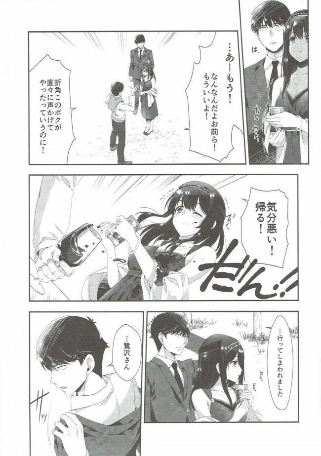 【デレマス エロ漫画・エロ同人】さよならエクストラヴァージン (14)