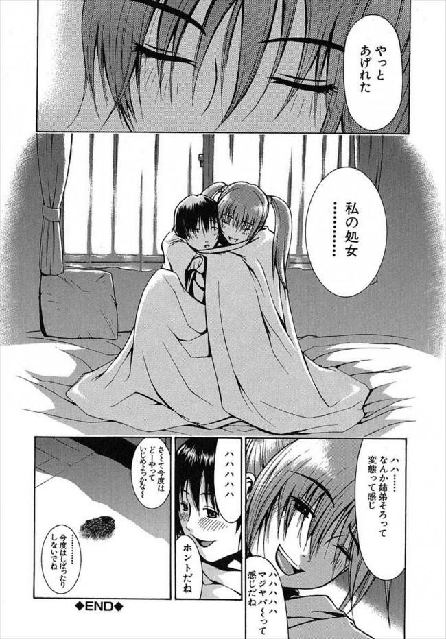 【エロ漫画・エロ同人】大好きな姉にオナニー見つかって逆レイプされたんだけど姉は処女で僕のことが好きな変態だった件w (20)