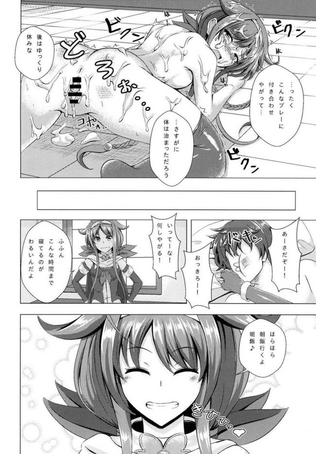 【艦これ エロ同人】ロクでなし提督と禁忌夜戦~第二四駆逐隊エッチ漫画合同~ (32)