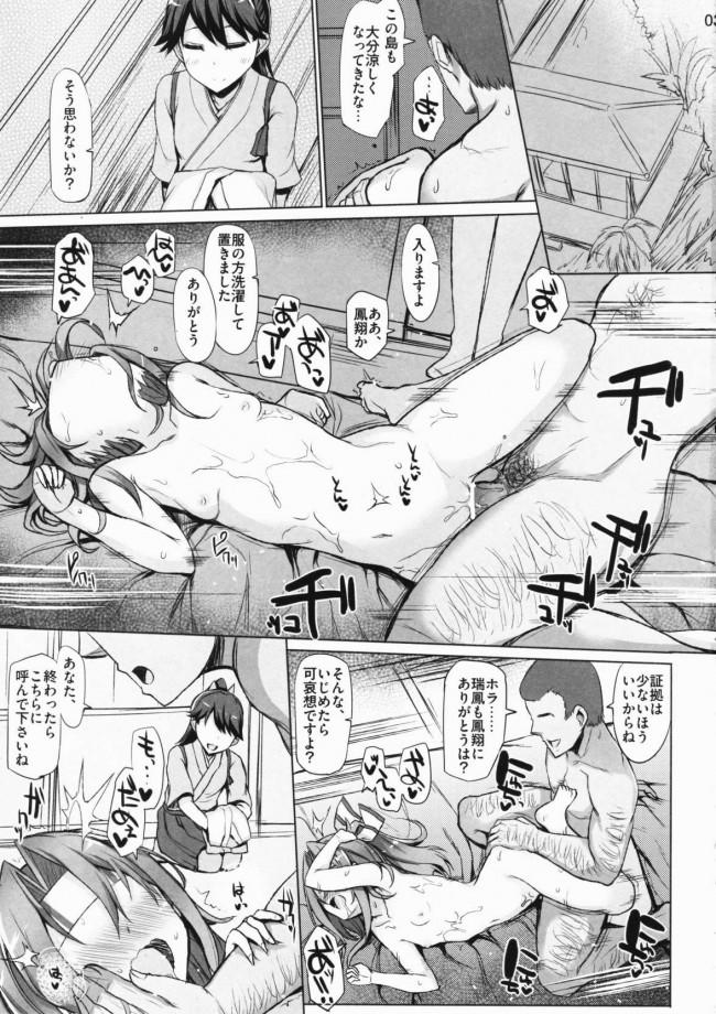 【エロ同人誌 艦これ】拘束され鳳翔に調教されて目隠しされたまま知らないおっさんにレイプされてしまう瑞鳳wwww【無料 エロ漫画】 (2)