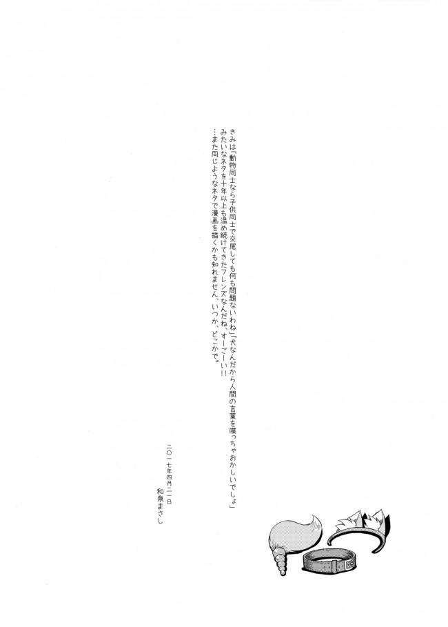 【ポケモン エロ漫画・エロ同人】カスミのわんわんフレンズ (16)