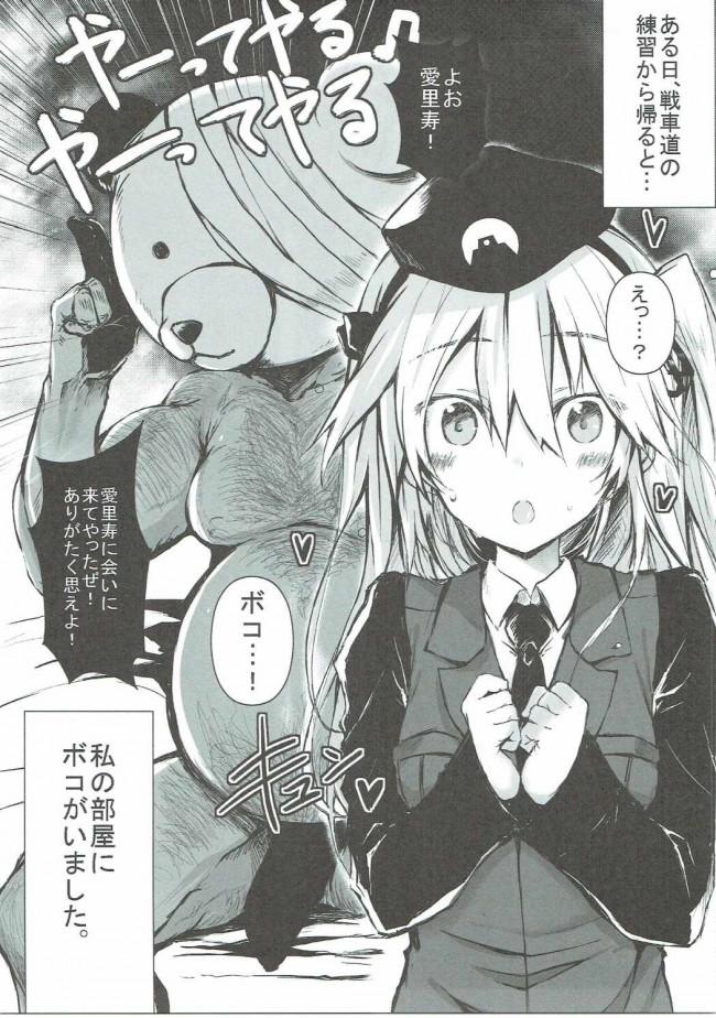 【ガルパン エロ漫画・エロ同人】ただしいボコのしつけかた (4)