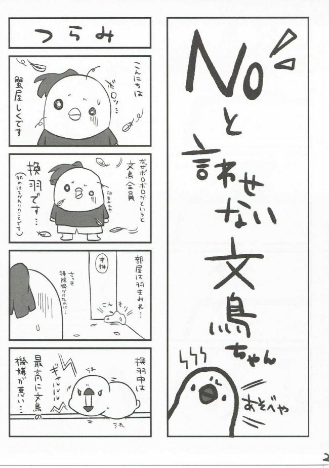 【艦これ エロ同人】NOと言える?浜風ちゃん (24)