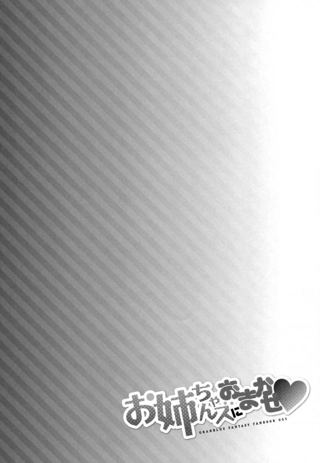 【グラブル エロ同人】敵の攻撃でグランの勃起が収まらなくなり、治す為に100回射精することに~!?ヘルエスはが腋コキでヌいたり・・・みんなの乱交ハーレムセックスを見てガマンできなくなり、おねだりしながら騎乗位挿入するナルメア♡ (4)