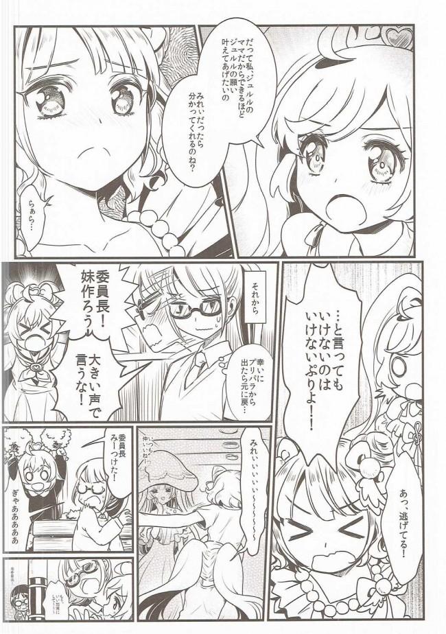 【プリパラ エロ漫画・エロ同人】子作り始めちゃいました!? (9)