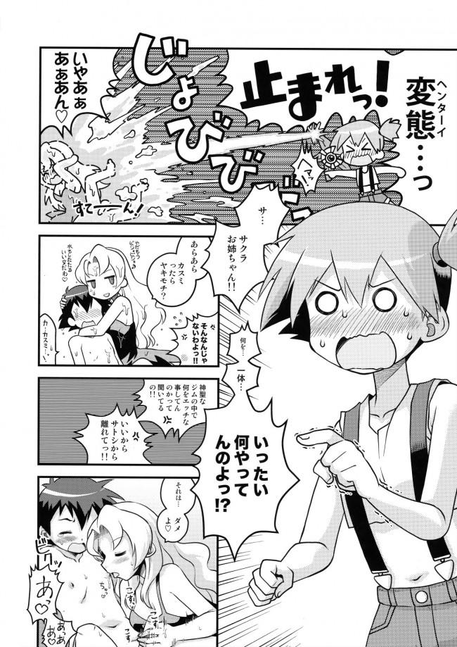 【ポケモン エロ漫画・エロ同人】カスミのわんわんフレンズ (5)