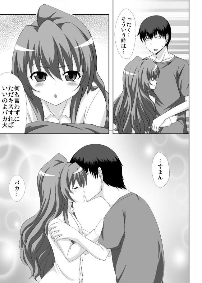 【エロ同人誌 とらドラ!】Mutual Affection【無料 エロ漫画】 (6)