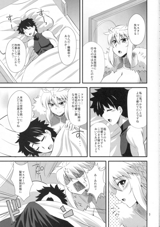 【FGO エロ同人】王様のお仕事 (2)