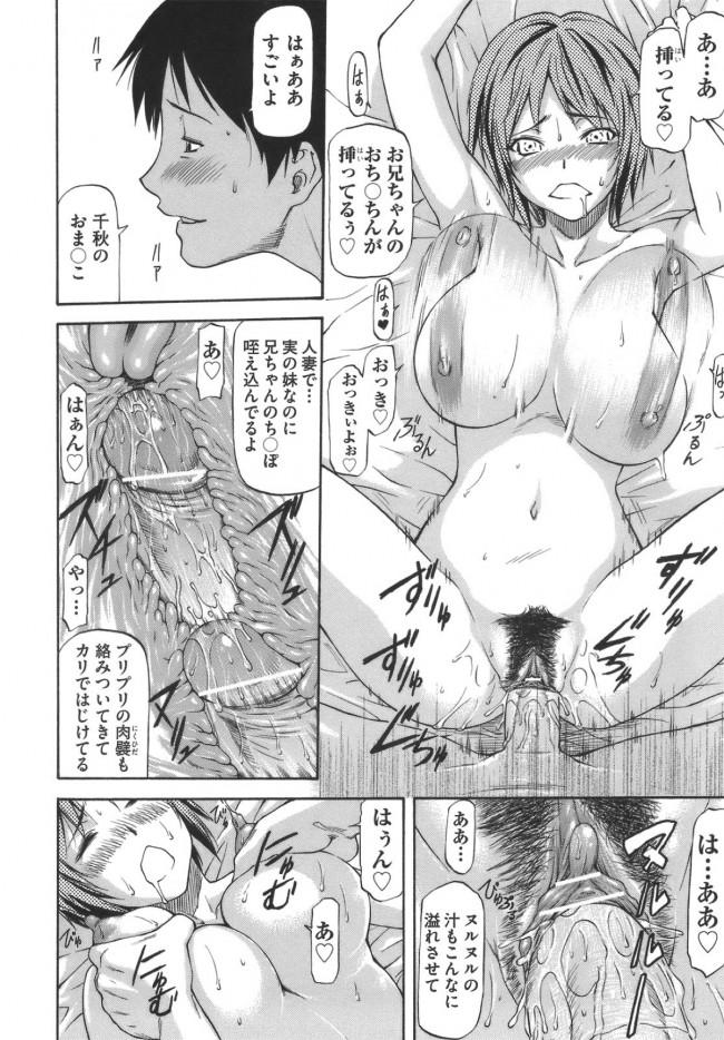 【エロ漫画・エロ同人誌】旦那と大ゲンカして飛び出してきた妹とNTRセックスしまくってたら箍が外れて・・・ (12)