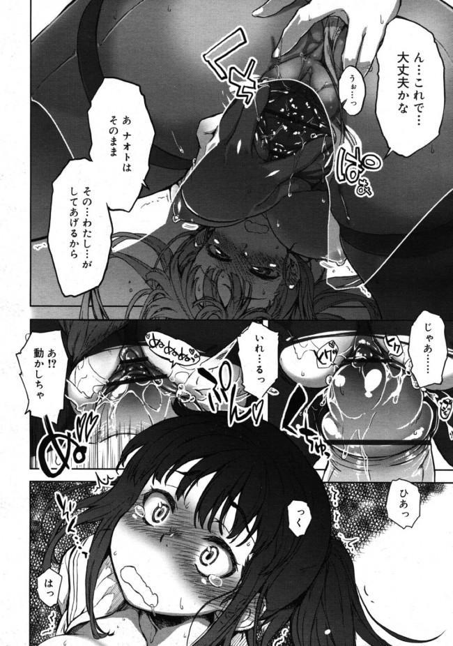 【エロ漫画・エロ同人誌】風邪をひいたナオトが彼女のアキラが何食べたい?って聞かれて彼女食べちゃうwwwwww (18)