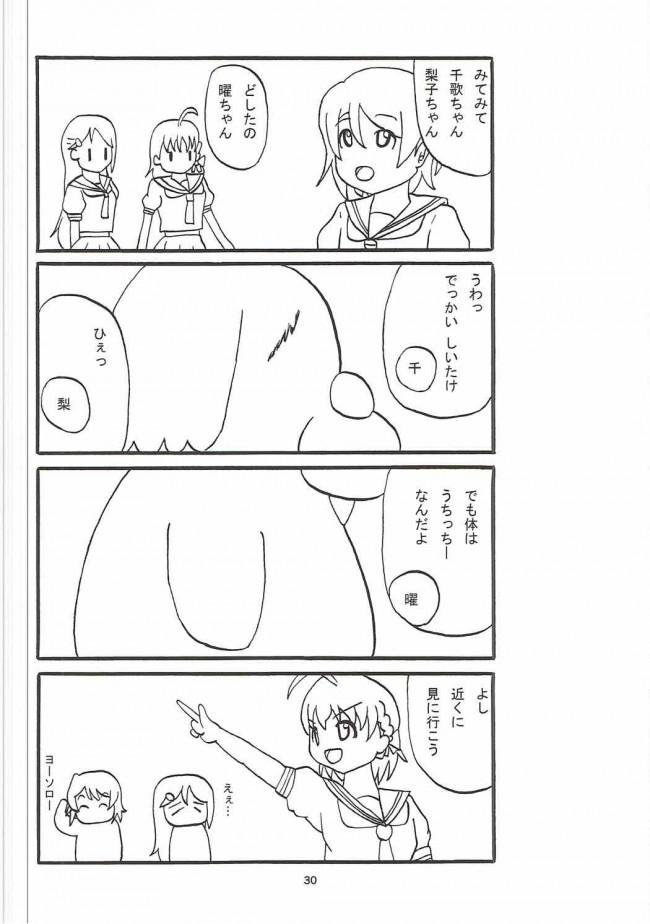 【ラブライブ! エロ同人誌】待ちきれないYO!!【かたまり屋】 (29)