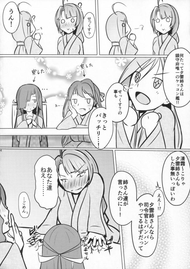 【艦これ エロ漫画・エロ同人】夕雲は耳年増! (3)